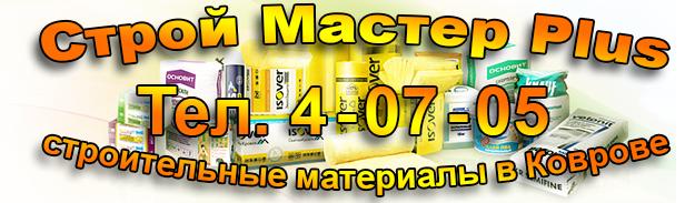 Интернет магазин ВладСтройМастер - Оптовый отдел
